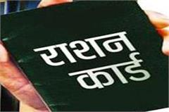 old ration cards will be seen in new look