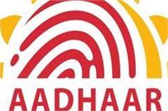 benefits of scheme from adhaar card link