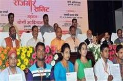 employment will provide 70 lakh youths in the next five years cm