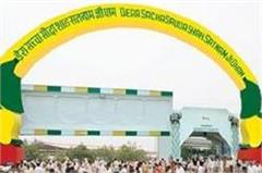 more than 90 bank accounts free of dera sacha sauda