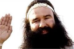 dera chief ram rahim can reach the back of bars