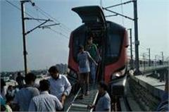 technical fault on the first day in lucknow metro
