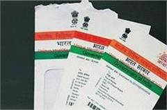 aadhaar card linked in a fixed time otherwise basic services will be canceled