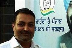punjab congress becomes the chairman of social media cell barnala