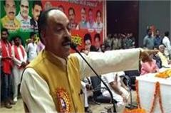 controversial statement of bjp leader to congress