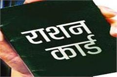 now the ration card fees will be 5 to 20 rupees