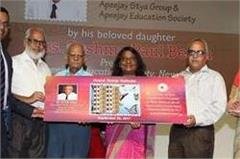 release of postal stamp on the name of dr  satyapal