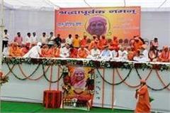 yogguru baba ramdev arrives at mahant chandnath tribute meeting