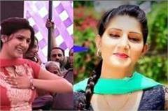 haryana  sapna chaudhary  ram rahim