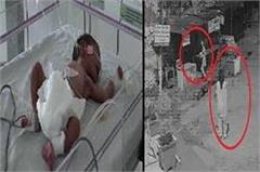 haryana ambala cctv child throwing reward