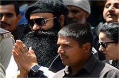 rama rahim special bodyguard was arrest