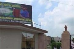 fatehabad apax school unrecognized rti