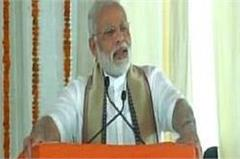 the flag was flagged by the pm by mahamana express
