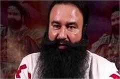 dera chief wanted to make missile and bomb