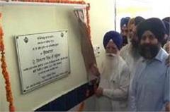 inaugaration of scan machine and dialysis center