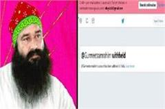 ram rahim account has been blocked in india by twitter