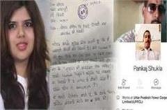 sp spokesperson pankhid pathak get threat of rap on twitter
