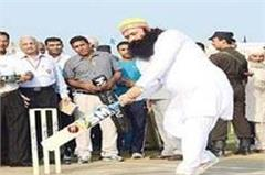 gurmeet ram rahim also played his rules in the games