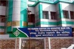 kccb gives diwali gift to employees  read news
