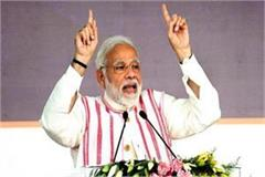 pm modi will launch main nahin hum app