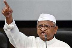 hazare will sit today on hunger strikes special news of october 2