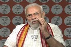 pm modi will talk directly through namo app workers