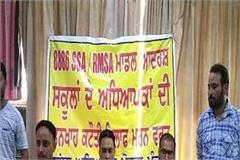 teachers protest against education minister