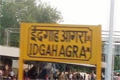 threat to blow idgah railway station in agra