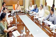 yogi cabinet meeting today