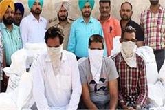 3 smuggler arrested