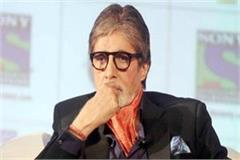 birthday special this school is built on the name of amitabh