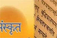 sanskrit is now compulsory from sixth to 10th standard