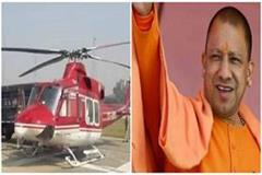 up government purchase american made helicopter