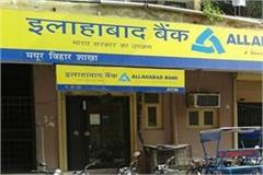 allahabad bank will not change name
