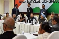 the names of 150 candidates decided by the congress