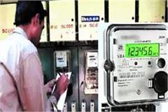 electricity bill will increase from next month the state