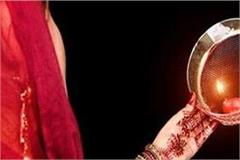 this special package for tourists in himachal on karva chauth