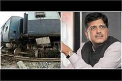 rs 5 lakh compensation to relatives of dead in incident piyush goyal