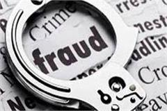 mathura rs 7 lakh fraud committed by delhi police s asi