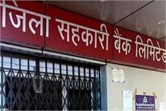up cooperative bank md suspended in corruption