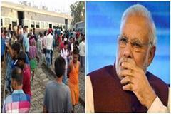 pm condoles grievances on rae bareli rail accident