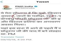 surjevala s forward modi government pmo had to his tweet