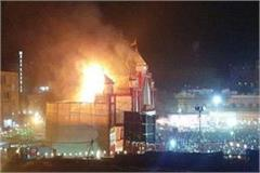 massive fire broke in ramleela pandal during ravan dahan in kanpur