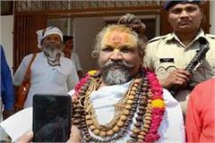 if anything happened then the government will be responsible computer baba