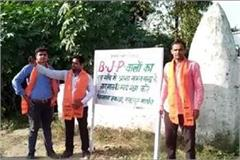 this village farmers have written the ban board bjp leaders