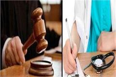 justice couldn t read bad handwriting of doctors imposed 5 thousand fines