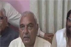 former cm bhupinder singh hooda s big statement