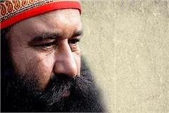 cbi court granted bail to ram rahim