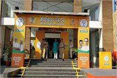 shivraj singh inaugurated media center in bhopal