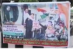 such a poster in the district got angry in congress